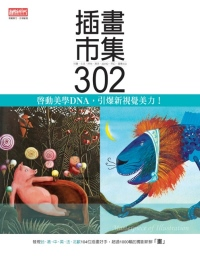 插畫市集302 = Masterpiece of illustration