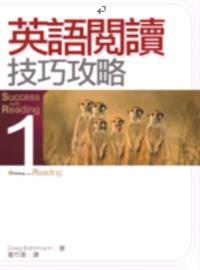 英語閱讀技巧攻略 =  Success with reading /