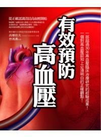 有效預防高血壓 :  從正確認識清晨高血壓開始 /