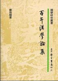 百年漢學論集