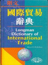 朗文國際貿易辭典^(英英.英漢雙解^)
