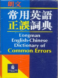 朗文常用英語正誤詞典 (英英....