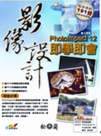 PhotoImpact 12影像設計即學即會