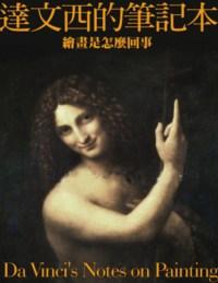 達文西的筆記本 :  繪畫是怎麼回事 /