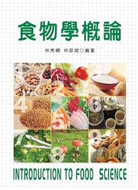 食物學概論 =  Introduction to food science /