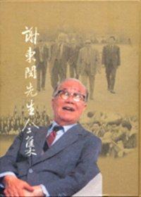 謝東閔先生全集 /