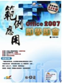 Office 2007範例應用即學即會 /