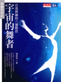 宇宙的舞者:自我修練的六個階段