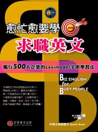 愈忙愈要學求職英文:風行500大企業的Leximodel字串學習法