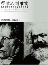 從唯心到唯物:黑格爾哲學對馬克思主義的衝擊