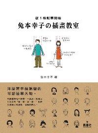 兔本幸子的插畫教室