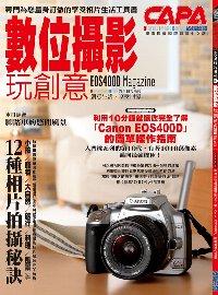 數位攝影玩創意 :  EOS4000 Magazine /