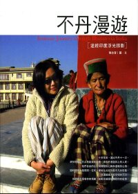 不丹漫遊:途經印度浮光掠影