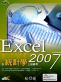 Excel 2007在統計學上的應用