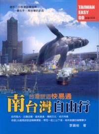 南台灣自由行(台灣旅遊快易通)