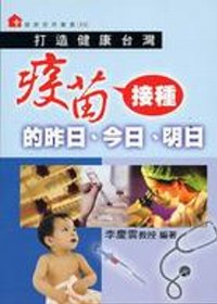 打造健康臺灣:疫苗接種的昨日.今日.明日