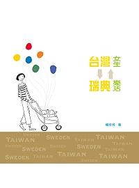 台灣女生瑞典樂活