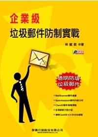 企業級垃圾郵件防制實戰