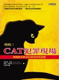 喵嗚!CAT犯罪現場:德國最受歡迎的偵探推理遊戲