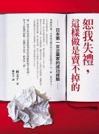恕我失禮,這樣做是賣不掉的:日本第一女企業家的成功經驗