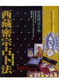 (絕版)西藏密宗占卜法《限量珍藏版》妙吉祥占卜法