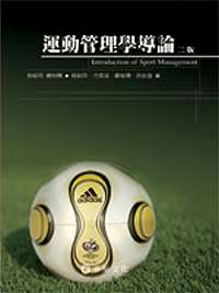 運動管理學導論 =  Introduction of sport managmenet /