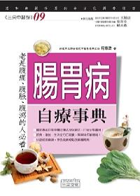 腸胃病自療事典