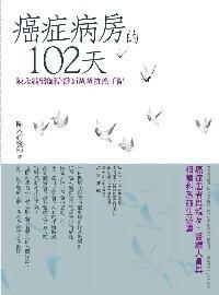 癌症病房的102天 :  陳永綺醫師陪醫師爸爸抗癌手記 /