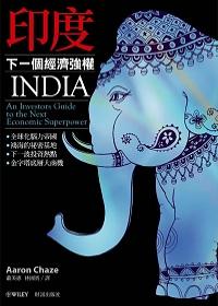 印度:下一個經濟...