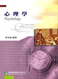 研究所心理學(三版)