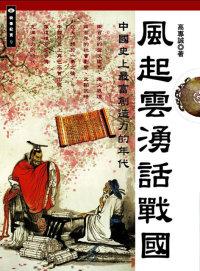 風起雲湧話戰國 :  中國史上最富創造力的年代 /
