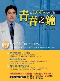 青春之鑰:從EGF到肌膚活化