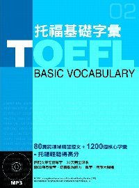 TOEFL托福基礎字彙 =  TOEFL basic vocabulary /
