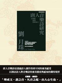 唐人音樂詩研究:以箜篌琵琶笛笳為主