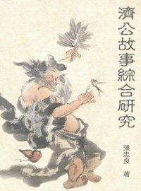 濟公故事綜合研究 /