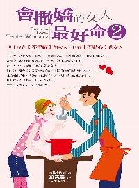 會撒嬌的女人最好命.  Everyone loves tender woman : 世上沒有[不幸福]的女人, 只有[不貼心]的女人 /