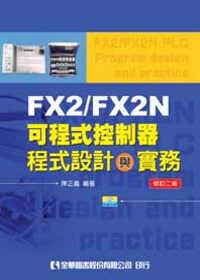 FX2/FX2N可程式控制器程式設計與實務 /