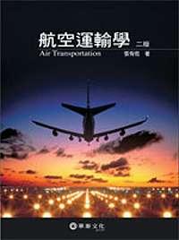 航空運輸學(二版)