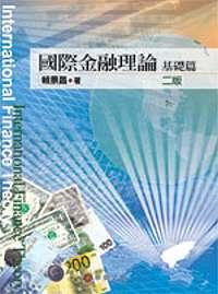 國際金融理論,基礎篇