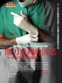 開刀房裡的沉思:一位外科醫師的...