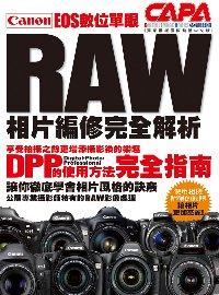 Canon EOS數位單眼RAW相片編修完全解析 :  DPPver2.1的使用方法 /