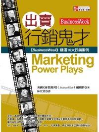 出賣行銷鬼才 :  <<Business Week>>精選15大行銷案例 /