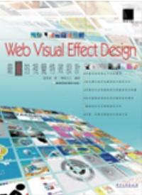 Web Visual Effect Design最優的視覺特效設計