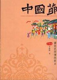 中國節:圖說民間傳統節日