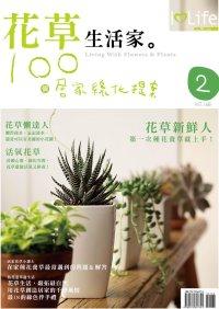 花草生活家:100個居家綠化提案