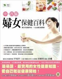 中.西醫婦女保健百科 =  Healthy & functional book : 讓女性遠離疾病,一生必備的健康書 /