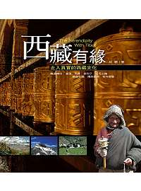 西藏有緣:走入真實的西藏文化