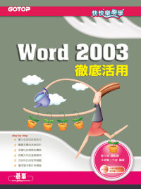 快快樂樂學Word 2003徹底活用 /