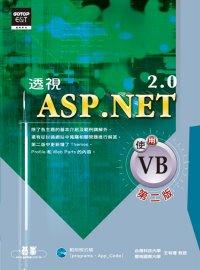 透視ASP.NET 2.0:使用VB