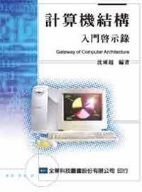 計算機結構 :  入門啟示錄 = Gateway of computer architecture /